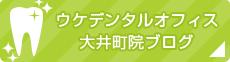 ウケデンタルオフィス 大井町院ブログ